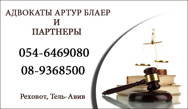 Адвокаты в Тель Авиве. Адвокаты в Реховоте. Адвокат по гражданском праву в Израиле. Адвокат по семейному праву в Израиле.