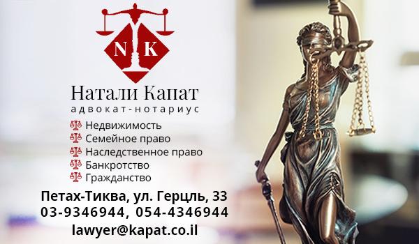 Адвокат в Петах-Тикве Натали Капат. Нотариус в Петах-Тикве. Банкротство в Израиле. Сделки с недвижимостью в Израиле. Гражданство.