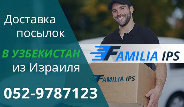 Посылки из Израиля в Узбекистан, посылки в Узбекистан, доставка грузов в Узбекистан из Израиля.