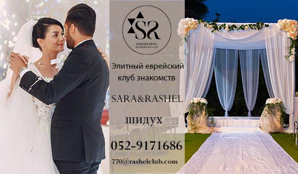 Еврейские знакомства для брака. Знакомства для евреев. Шидух. Еврейский сайт знакомств для брака.