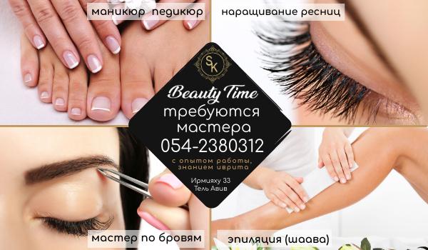Cалон красоты Beauty Time