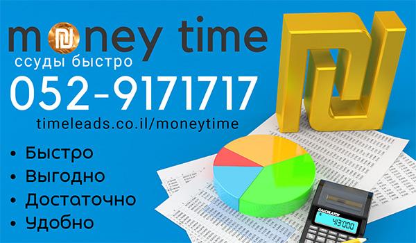Ссуды в Израиле Money Time ltd