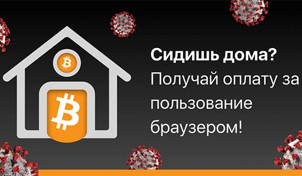 CryptoTab — быстрый и удобный браузер. Получай оплату за пользование браузером!