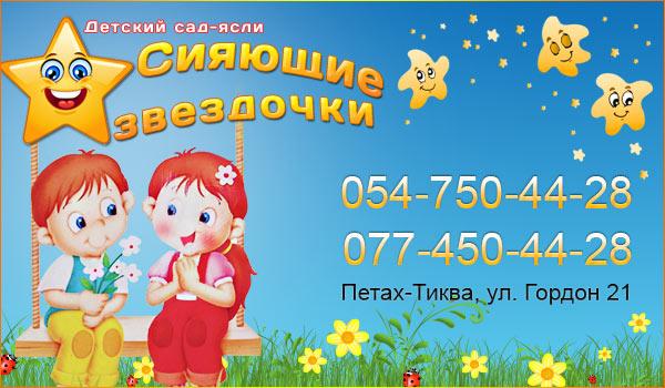 """Детский сад в Петах Тикве """"Сияющие звёздочки"""". Детские сады в Петах-Тикве."""