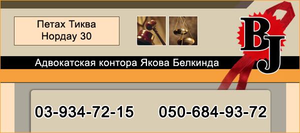 Адвокатское бюро в Петах-Тикве - Якова Белкинда