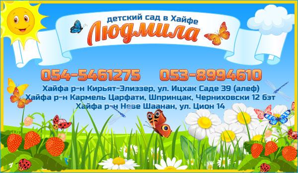 """Детский сад в Хайфе """"Людмила"""". Ясли в Хайфе. Детские сады в Израиле."""