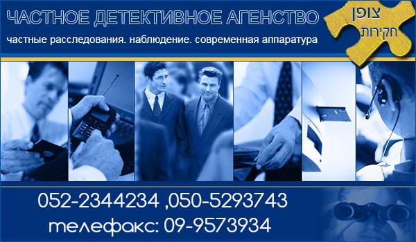 Частное детективное агентство в Израиле.