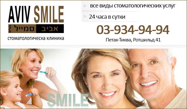 Стоматологическая клиника в Петах-Тикве « Aviv Smile». Экстренная стоматологическая помощь 24 часа.