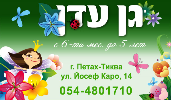 """Детский сад в Петах-Тикве """"Ган Эден"""". Детские сады в Израиле. Детские сады в Петах Тикве."""