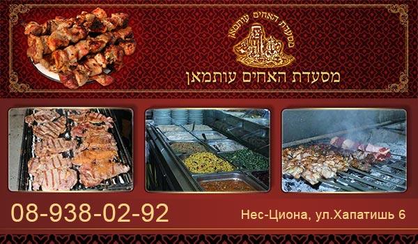 Ресторан национальной кухни в Израиле - Ахим Отман. Мясо на углях, рыба, лафот, паргиёот.