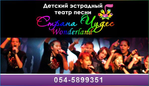 """Детский эстрадный театр песни в Бат-Яме - """"Страна Чудес"""" (Wonderland). Детский эстрадный театр песни в Тель Авиве."""