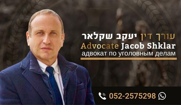 Адвокат по уголовному праву Яков Шкляр. Адвокатская контора по уголовным делам в Израиле