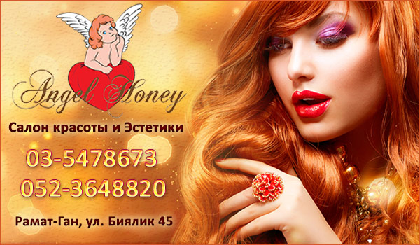 САЛОН КРАСОТЫ В РАМАТ ГАНЕ ANGEL HONEY. КОСМЕТОЛОГ В РАМАТ ГАНЕ. МАНИКЮР В РАМАТ ГАНЕ. ПЕДИКЮР В РАМАТ ГАНЕ.