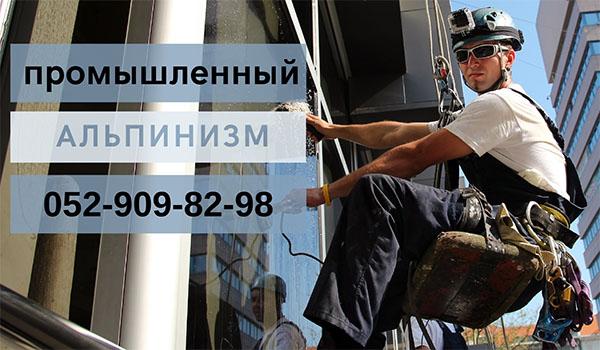 Работы на высоте. Промышленный альпинизм в Израиле. Наружный ремонт зданий. Покраска фасадов. Снеплинг