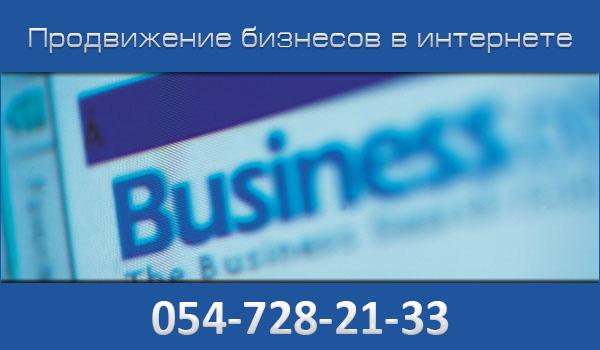 Реклама в Интернете! Продвижение бизнесов в интернете.