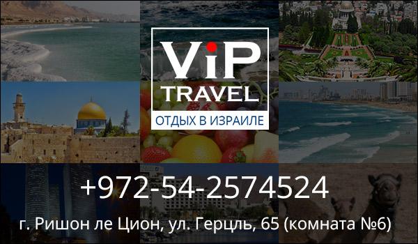 Туризм и отдых в Израиле Vip Travel. Индивидуальные экскурсии по Израилю. Турагентство в Израиле. Пакеты отдыха за границей. Отели за границей и в Израиле. Туры и полеты за границу.