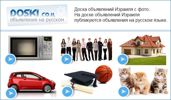 Доска объявлений DOSKI.co.il. Реклама в Интернете.