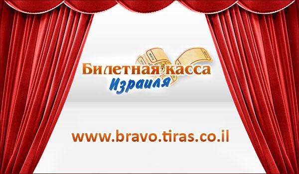 Комедийные постановки в театрах Израиля. Билетная касса BRAVO