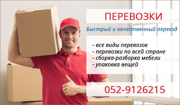 Перевозка мебели в Израиле. Перевозка от одной вещи. Перевозка квартир в Израиле.