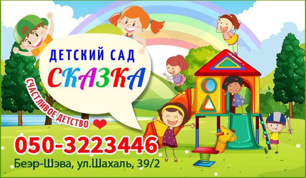Детский сад в Беэр-Шеве. Детский сад «Сказка» в Беэр-Шеве. Мишпахтон в Беэр-Шеве. Кайтана в Беэр-Шеве.