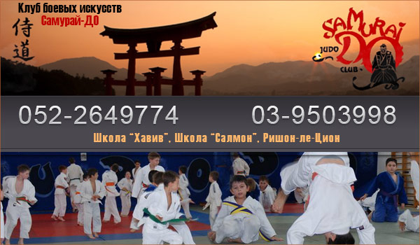 Школа боевых искусств в Израиле «Самурай-до». Школа дзюдо, боевых искусств и восточной культуры.