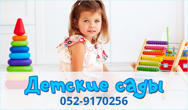 Детский сад в Ашдоде. Детские сады в Ашдоде. Русский детский сад в Ашдоде.