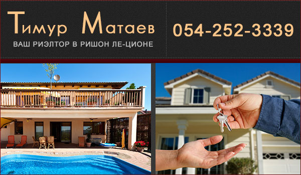 Тимур Матаев — риэлтор в Ришон ле-Ционе. Продажа недвижимости в Израиле.