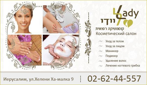 Косметический салон в Иерусалиме «Леди». Салон красоты в Иерусалиме. Косметолог в Израиле.