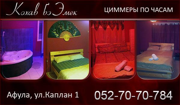 Комнаты по часам в Афуле «Кохав бэ Эмек». Циммеры в Афуле. Дискретные комнаты в Израиле.