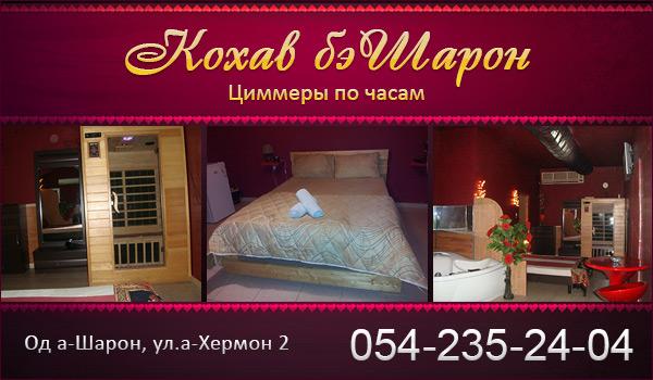 Комнаты по часам в Кфар Сабе «Кохав бэ Шарон». Циммеры в Кфар Сабе. Дискретные комнаты в Израиле.