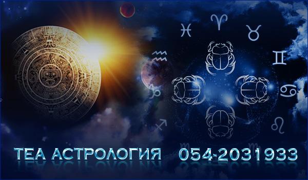 Астролог в центре Израиля. Обучение астрологии в Израиле. Астрология в Израиле. Астрологические консультации в Израиле