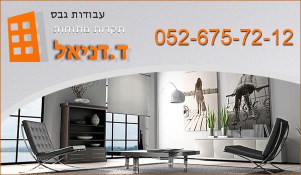 Ремонт квартир и помещений в Израиле – «Dalet Daniel». Работы по гевесу в Израиле. Натяжные потолки.