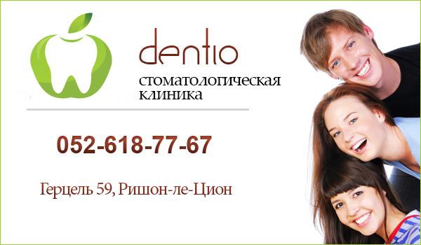 Стоматолог в Ришон ле Ционе. Стоматологическая клиника в Ришон-ле-Ционе. Имплантация зубов в Ришон-ле-Ционе.