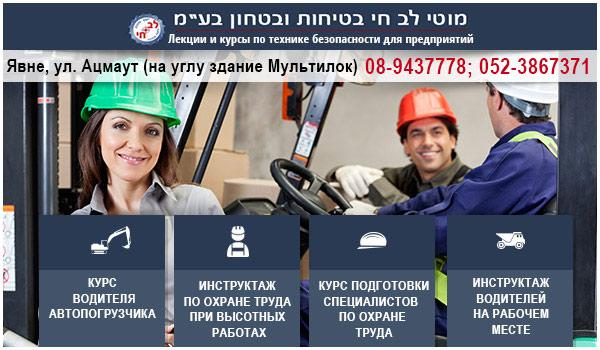 Курсы на автопогрузчик (автокар) в Израиле. Курсы по технике безопасности на предприятиях в Израиле. Курсы водителя автопогрузчика (мальгезан). Профессиональные курсы переквалификации в Израиле.