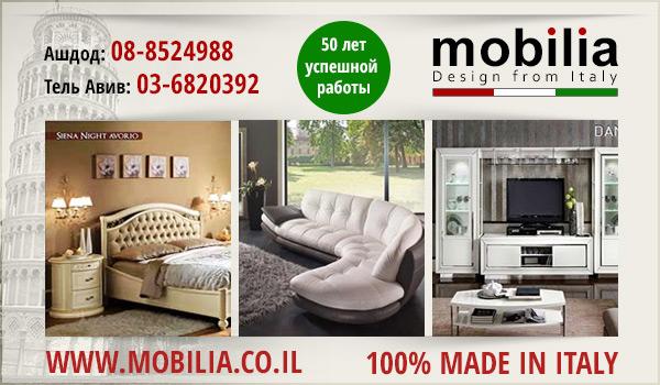 """Мебельный магазин в Ашдоде. Мебельный магазин в Тель Авиве """"Mobilia"""". Итальянская мебель в Израиле. Эксклюзивная мебель."""