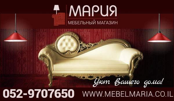 Мебельный магазин в Бат Яме «Мария». Мебель в Израиле.