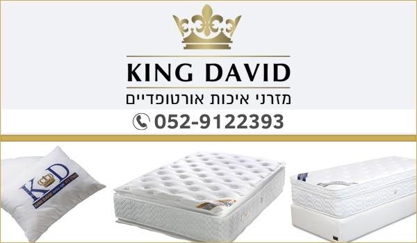 Купить матрас в Израиле. Матрасы в Израиле. Матрасы в центре Израиля.