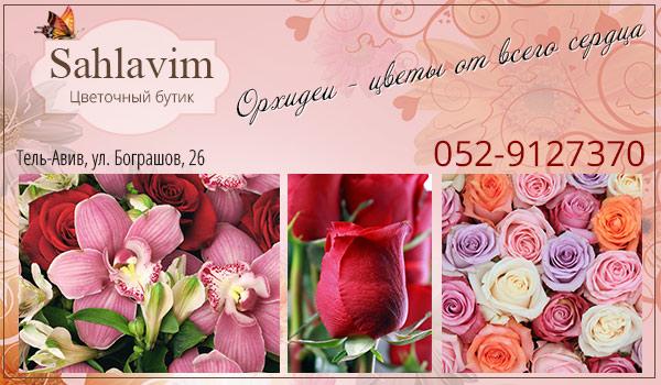 """Цветочный магазин в Тель-Авиве """"Sahlavim"""". Доставка цветов в центре Израиля. Доставка цветов по Гуш-Дану."""