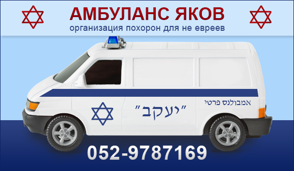 Транспортировка пациентов в Израиле. Перевозка тел умерших по всему Израилю. Транспортировка умерших за границу. Транспортировка умерших в Израиль.