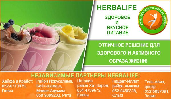 питание гербалайф для похудения