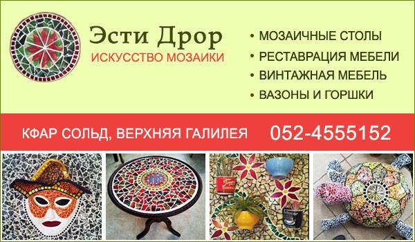 Искусство мозаики из стекла. Винтажная мебель с мозаикой в Израиле. Реставрация мебели в Израиле. Стеклянная мозаика.