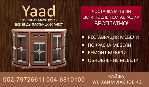 """Реставрация мебели в Хайфе """"Yaad"""". Ремонт мебели в Израиле. Покраска мебели. Обновление мебели в Хайфе."""