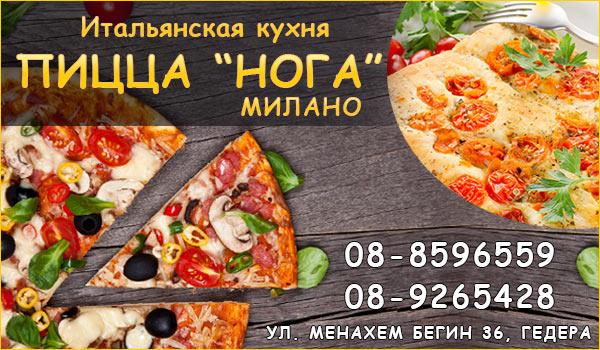 """Доставка пиццы на дом. Пицца """"Нога"""". Кафе в Гедере. Пиццерия. Доставка еды в центре Израиля. Мороженое-йогурт."""