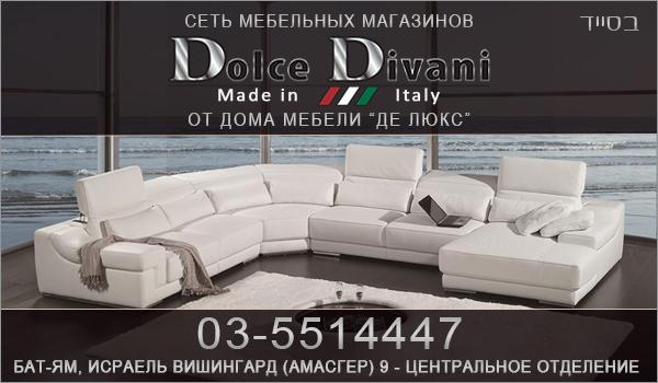 Сеть мебельных магазинов в Израиле «Dolce Divani». Мебель в Израиле. Итальянская мебель в Израиле.
