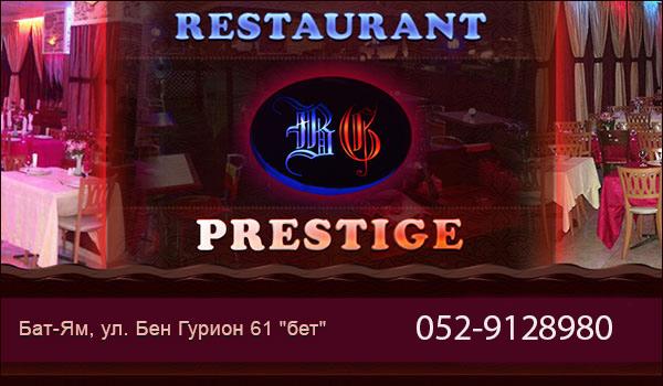 """Русский ресторан """"Престиж"""" в Израиле. Рестораны в Израиле."""