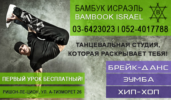 Танцевальная студия в Ришон ле Цион «Бамбук Исраэль». Школа танцев в Израиле.