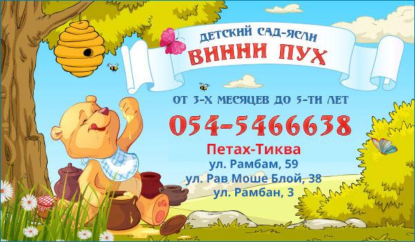 """Детский сад в Петах-Тикве """"Винни Пух"""". Детские сады в Израиле."""