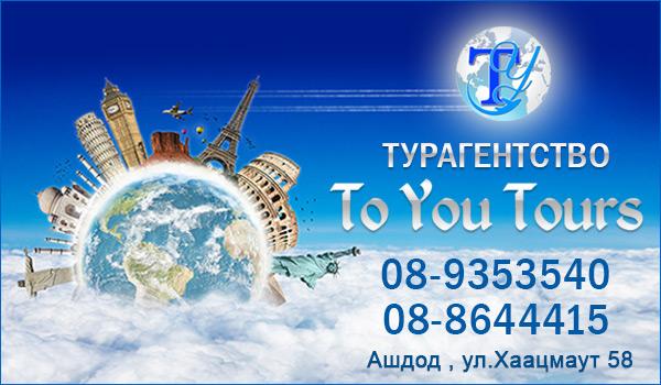 """Туристическое агентство в Ашдоде """"To You Tours"""". Отдых в Европе. СПА в Европе. Горящие туры в Израиле. Отдых в Литве."""