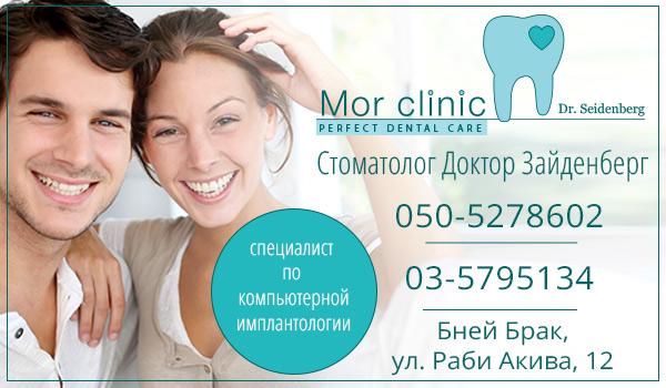 Стоматологическая клиника в Бней Браке д-ра Юрия Зайденберга. Стоматолог в Бней Браке. Компьютерная имплантология в центре Израиля. Имплантация зубов в Бней Браке. Стоматолог в Рамат-Гане.