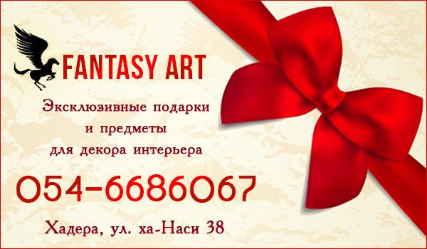 Эксклюзивные подарки в Израиле Fantasy Art. Предметы для декора интерьера в Израиле. Подарки на заказ в Израиле.